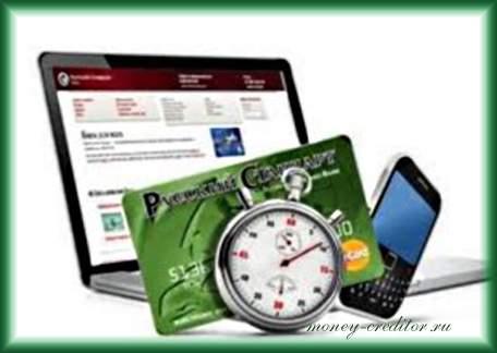 взять займ на карту без отказа онлайн за 5 минут условия