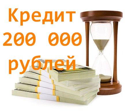 200000 кредит без справок и поручителей наличными в рублях