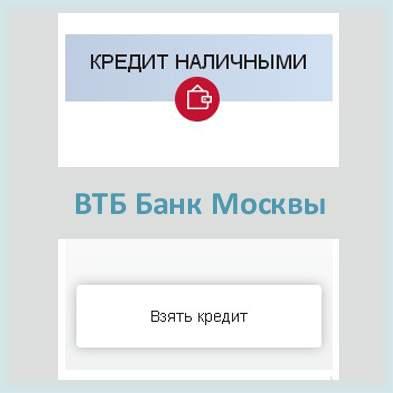 Банк Москвы кредит наличными: условия получения, погашение долга