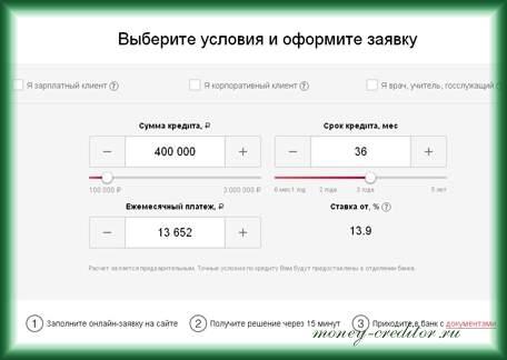 банк москвы кредит наличными подать заявку