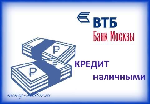 банк москвы кредит наличными получить