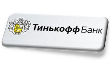 Оформить онлайн заявку на кредит наличными Тинькофф банк