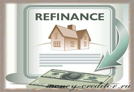 Рефинансирование поможет вам