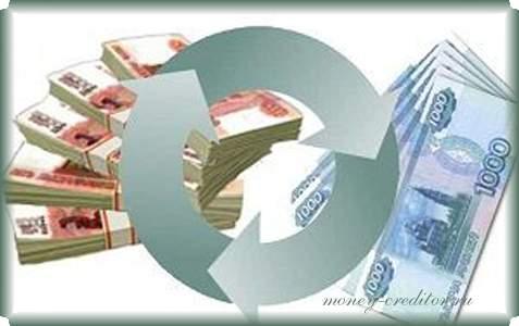 что такое рефинансирование кредита и как его оформить при текущей задолженности