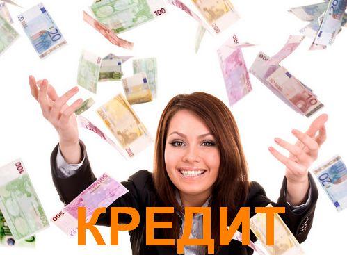 денежные кредиты без отказа без справок и поручителей