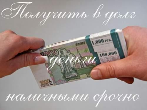 Что нужно чтобы получить в долг деньги наличными срочно?