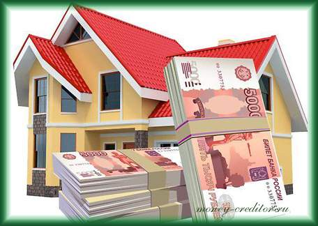 деньги под залог дома как оформить
