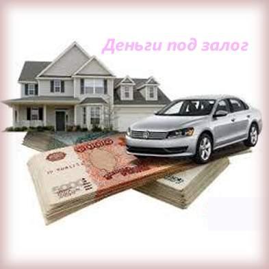 Где можно одолжить деньги под залог имущества?