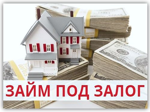 Кредит под залог недвижимости в тольятти кредит под залог квартиры помощь
