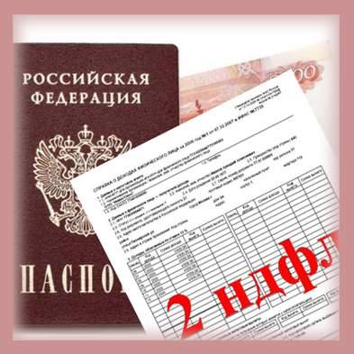 Где взять кредит по двум документам в сжатые сроки?