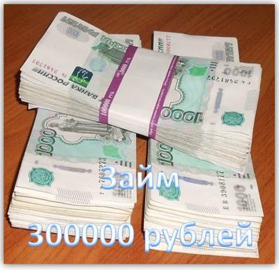 Кредит без залога и поручителей 300000 куда инвестирует деньги пенсионный фонд