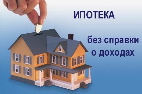 ипотека без подтверждения дохода шанс получить