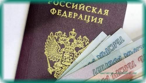 Как получить кредит на чужой паспорт получить кредит омск юридическое