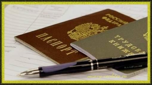 какие нужны документы для получения кредита на выгодных условиях