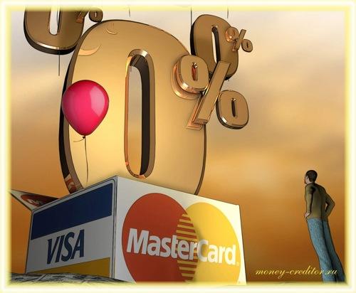 кредит без процентов на кредитной карте
