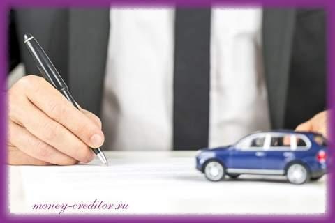 кредит наличными под залог автомобиля документы