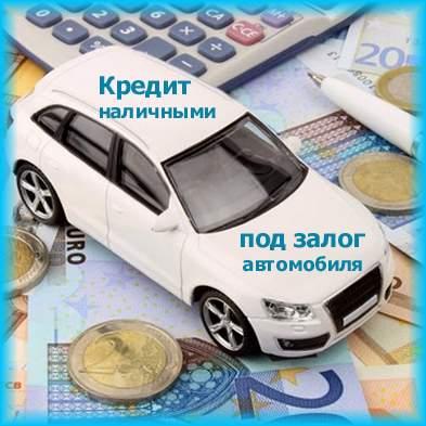 Выгодно ли брать кредит наличными под залог автомобиля?