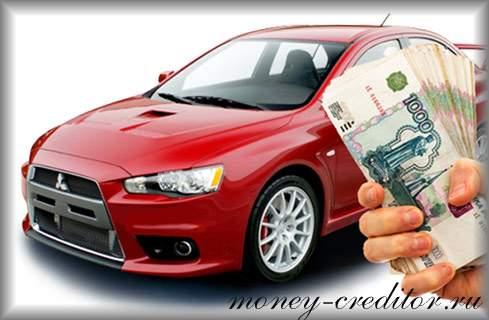 кредит под залог авто какие нужны документы