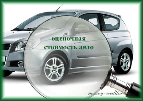 кредит под залог авто какую сумму выдают