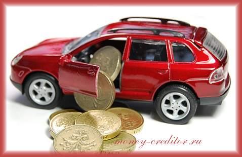 кредит под залог автомобиля процесс оформления