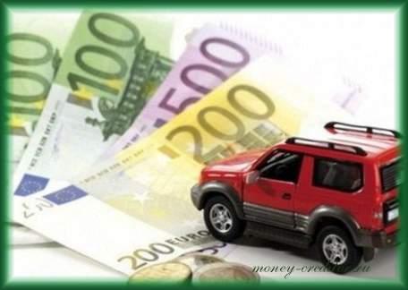 кредит под залог автомобиля требования
