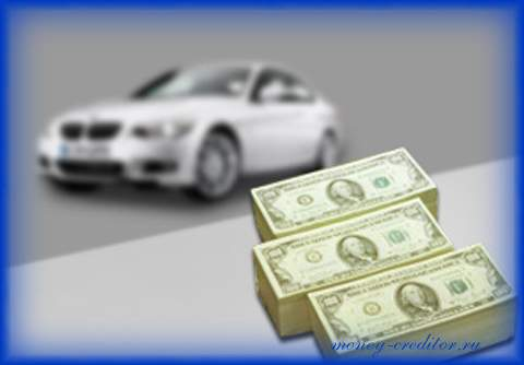 кредит под залог автомобиля условия