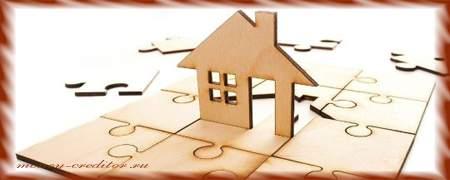 кредит под залог доли в квартире без согласия других собственников как оформить