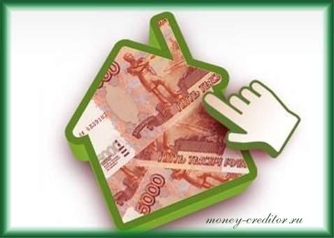 кредит под залог доли в квартире без согласия других собственников условия выдачи