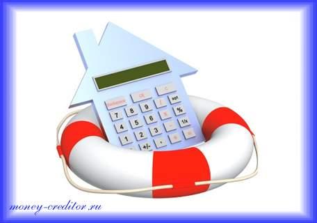 кредит под залог дома быстрая финансовая помощь