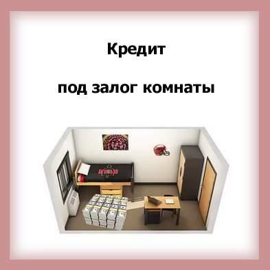 Можно ли взять кредит под залог комнаты?