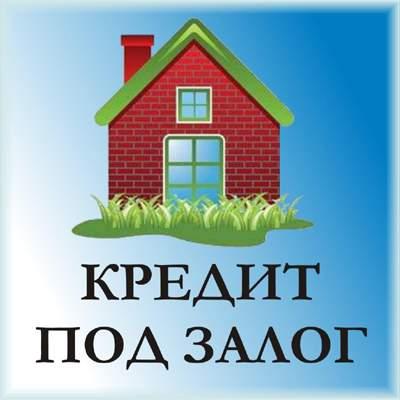 Кредит под залог квартиры без подтверждения дохода как получить?