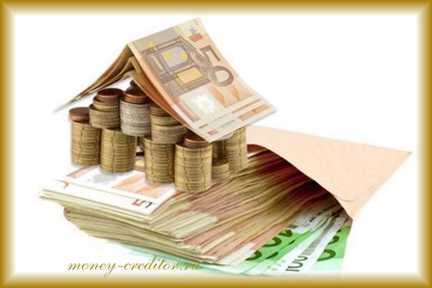 кредит под залог квартиры без справок кому доступен