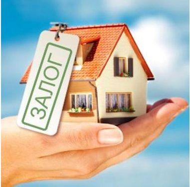 Как взять кредит под залог недвижимости без подтверждения доходов?