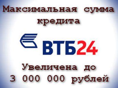Максимальная сумма кредита в банке ВТБ 24 стала больше