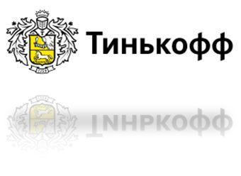 На каких условиях можно взять кредит в Тинькофф Банке