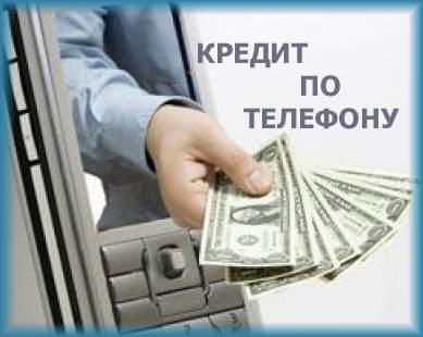 Подать заявку на займ по телефону