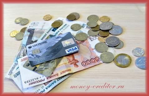 онлайн заявка на кредит с моментальным решением как получить деньги