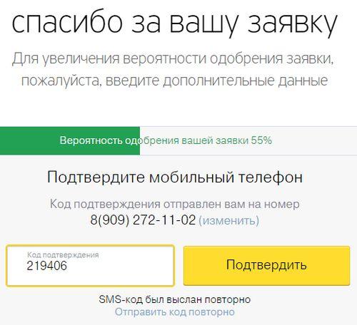 онлайн заявка в Тинькофф банк готова