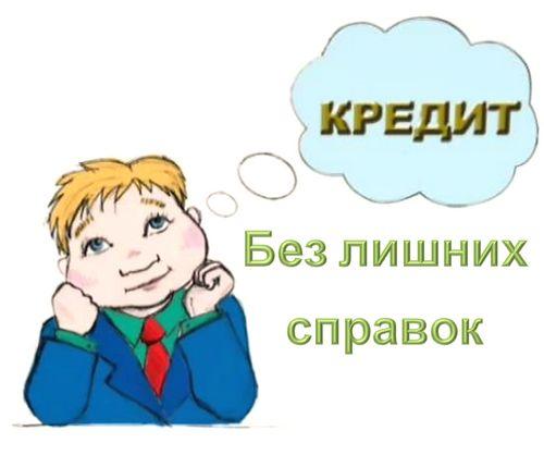 по паспорту РФ в каком банке взять кредит без справки о доходах