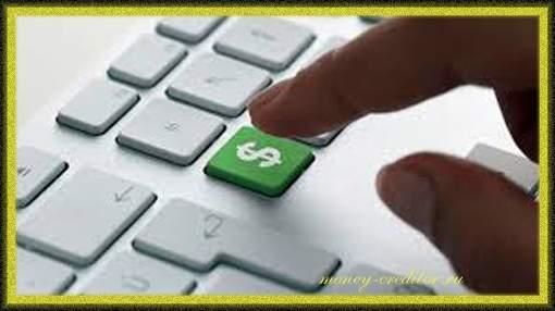 получить кредит онлайн что нужно
