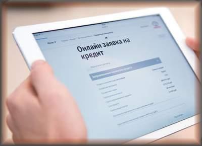Получить кредит онлайн: процедура оформления