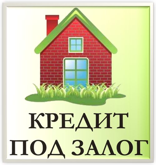 получить займ под залог недвижимости срочный кредит