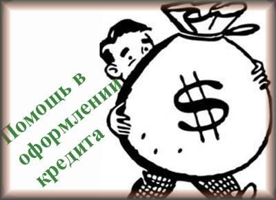 Кто может оказать помощь в оформлении кредита?