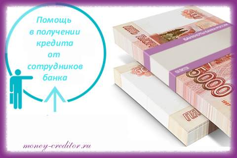 помощь в получении кредита от сотрудников банка консультации