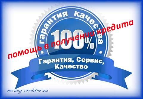 помощь в получении кредита от сотрудников банка объявления