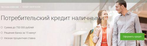 потребительский кредит наличными ОТП Банк ру
