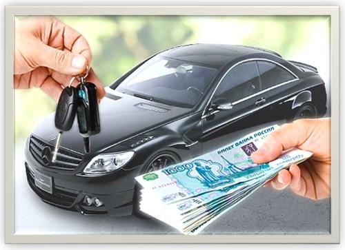 потребительский кредит наличными под залог автомобиля в банке или ломбарде
