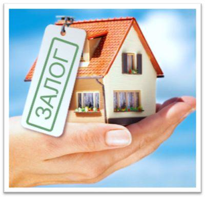 Потребительский кредит в банке под залог имеющегося имущества клиента