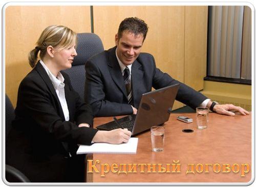 рассчитать кредит Уральский Банк Реконструкции и Развития перед подписанием кредитного договора
