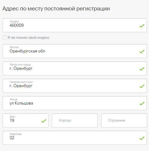 шаг второй регистрационные данные